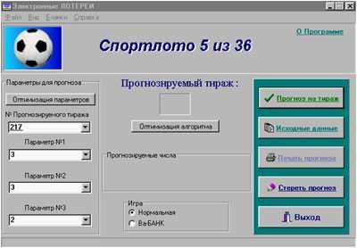sportloto-5-iz-36-otzivi